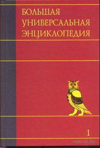Большая универсальная энциклопедия. В 20 томах. Том 1. А-Арл