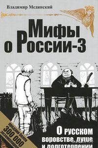 О русском воровстве, душе и долготерпении. Владимир Мединский