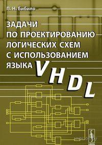 Задачи по проектированию логических схем с использованием языка VHDL
