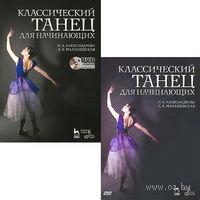 Классический танец для начинающих (+ DVD). Наталья Александрова, Елена Малашевская
