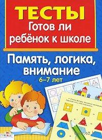 Готов ли ребенок к школе. Память, логика, внимание. 6-7 лет. Лариса Маврина