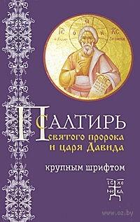 Псалтирь святого пророка и царя Давида (крупным шрифтом)