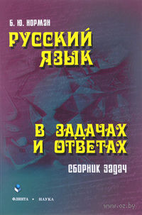 Русский язык в задачах и ответах. Сборник задач. Б. Норман
