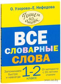 Все словарные слова. 1-2 класс. Ольга Узорова, Елена Нефедова