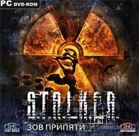 S.T.A.L.K.E.R.: Зов Припяти
