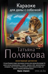 Караоке для дамы с собачкой (м). Татьяна Полякова