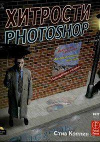 Хитрости Photoshop. Искусство создания фотореалистичных монтажей (+ CD)