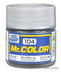 Краска Mr. Color (gun chrome, C104)