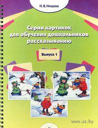 Серии картинок для обучения дошкольников рассказыванию. Выпуск 1
