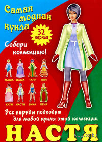 Настя. Книжка-конструктор