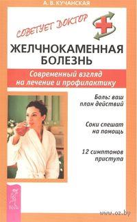 Желчнокаменная болезнь. Современный взгляд на лечение и профилактику. А. Кучанская