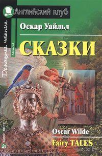 Сказки. Оскар Уайльд