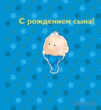 С рождением сына!. М. Лацис