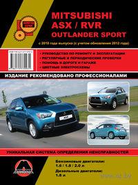 Mitsubishi ASX / Mitsubishi RVR / Mitsubishi Outlander Sport с 2010 г. (+ обновления 2012 г.) Руководство по ремонту и эксплуатации