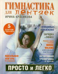 Гимнастика для лентяек. Ирина Красикова