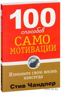 100 способов самомотивации. Стив Чандлер