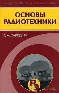 Основы радиотехники. Александр Харкевич