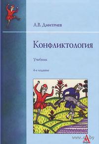 Конфликтология. Анатолий Дмитриев
