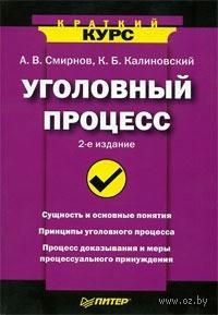 Уголовный процесс. Краткий курс. К. Калиновский, Александр Смирнов