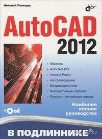 AutoCAD 2012 (+ CD)