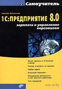 1С: Предприятие 8.0. Зарплата и управление персоналом. Н. Колпинский