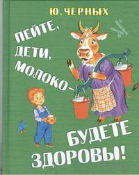 Пейте, дети, молоко - будете здоровы!. Юрий Черных