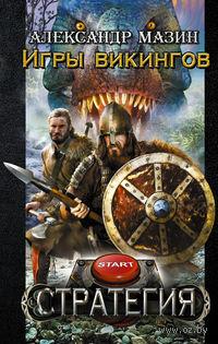 Игры викингов