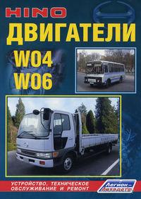 Hino. Двигатели W04, W06. Устройство, техническое обслуживание и ремонт