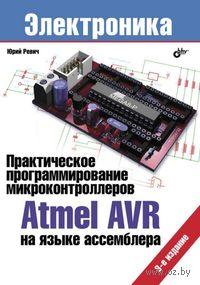 Практическое программирование микроконтроллеров Atmel AVR на языке ассемблера