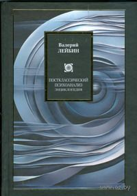 Постклассический психоанализ. Энциклопедия. Валерий Лейбин