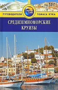 Средиземноморские круизы. Путеводитель. Дебб Стоуи