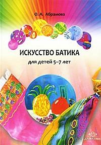 Искусство батика для детей 5-7 лет. Ольга Абрамова