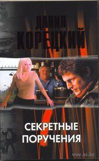 Секретные поручения (м). Данил Корецкий