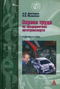 Охрана труда на предприятиях автотранспорта. Андрей Докторов, Ольга Мышкина