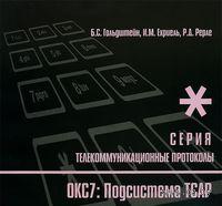 Протоколы стека ОКС7. Подсистема ТСАР