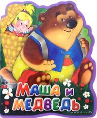 Маша и медведь. Книга-кукла