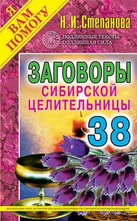 Заговоры сибирской целительницы - 38
