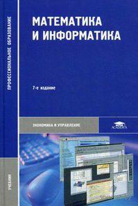 Математика и информатика. Юрий Виноградов