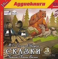 Сказки. Выпуск 3. Михаил Салтыков-Щедрин