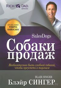 Собаки продаж. Блэйр Сингер