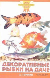 Декоративные рыбки на даче. Александр Гуржий