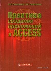 Практика создания приложений в Access