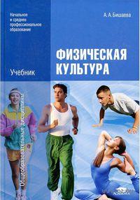 Физическая культура. Альбина Бишаева