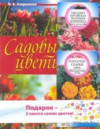 Комплект: Садовые цветы. Выбираем, ухаживаем, наслаждаемся (+ семена). Николай Азарушкин