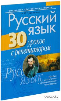 Русский язык. 30 уроков с репетитором. Пособие для подготовки к централизованному тестированию. А. Червинская