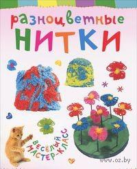Разноцветные нитки. Ольга Петрова