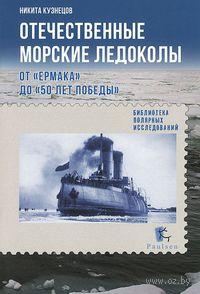 Отечественные морские ледоколы. От