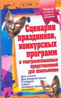 Сценарии праздников, конкурсных программ и театрализованных представлений для школьников. Н. Малышева