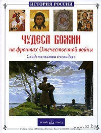 Чудеса Божии на фронтах Отечественной войны. Свидетельства очевидцев. Наталия Скоробогатько