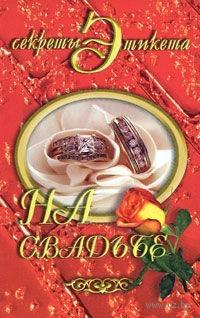 На свадьбе. Юлия Виноградова